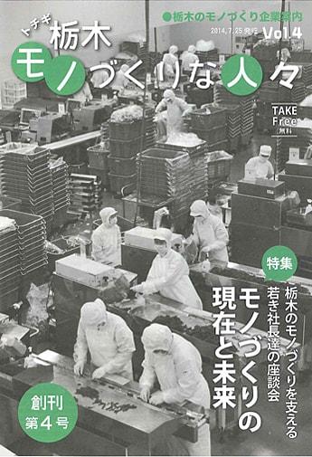 栃木モノづくりな人々 Vol.14 創刊第4号 表紙