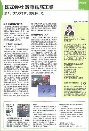 栃木モノづくりな人々 Vol.14 斎藤鉄筋工業掲載記事
