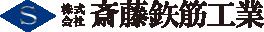 斎藤鉄筋工業 ロゴ